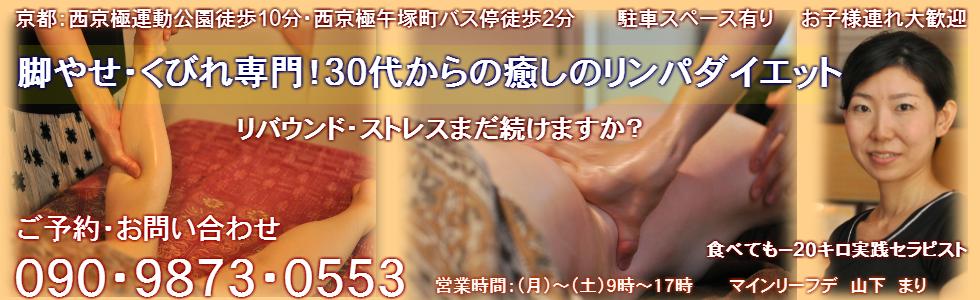 京都西京極:脚やせくびれ専門!30代からの癒しのリンパダイエット